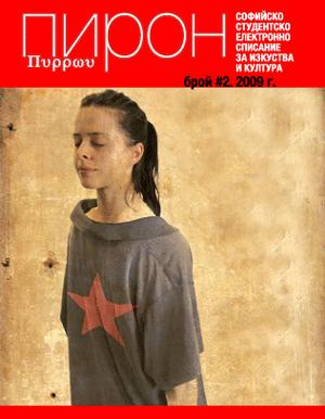 Piron_Cover_broj2