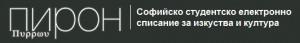 logo text piron