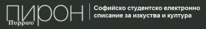logo-text-piron
