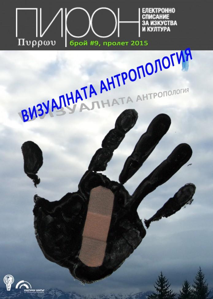 Художник на корицата: Лъчезар Бояджиев